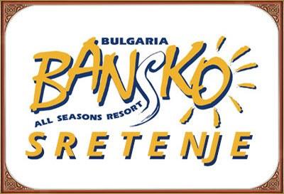 SRETENJE-BANSKO-BUGARSKA-ZIMA-SKI-AND-SUN